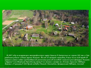 В 2007 году на территории этнографического парка Скансен в Стокгольме по с