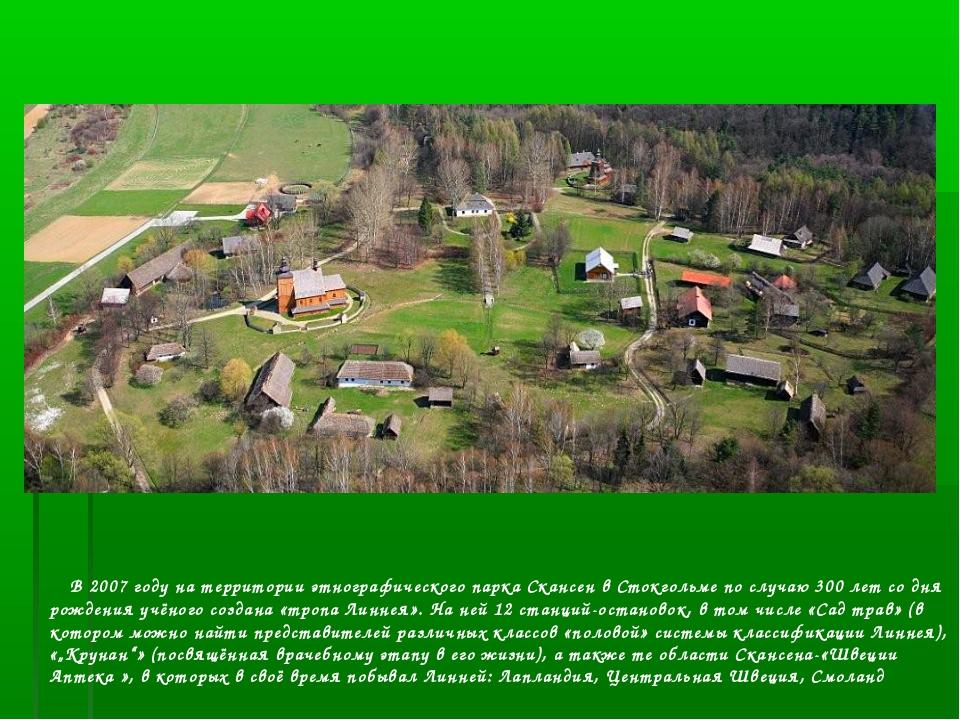 В 2007 году на территории этнографического парка Скансен в Стокгольме по с...