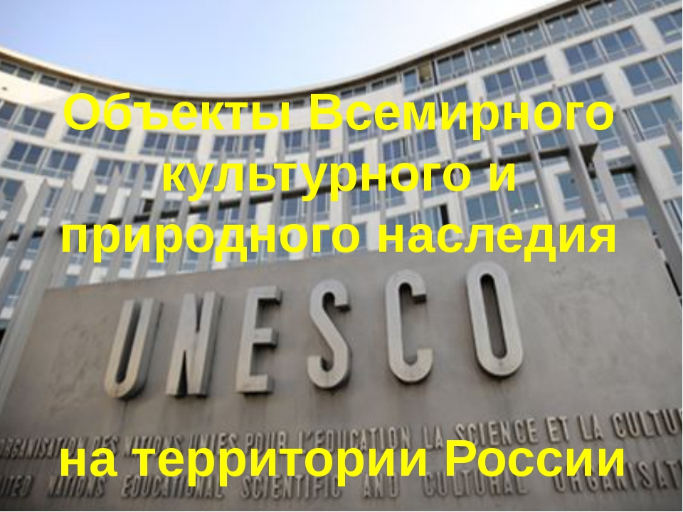 Объекты Всемирного культурного и природного наследия на территории России