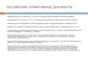РОССИЙСКИЕ НОРМАТИВНЫЕ ДОКУМЕНТЫ Федеральный закон от 24 ноября 1995 г. N 181