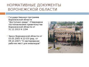 НОРМАТИВНЫЕ ДОКУМЕНТЫ ВОРОНЕЖСКОЙ ОБЛАСТИ Государственная программа Воронежск