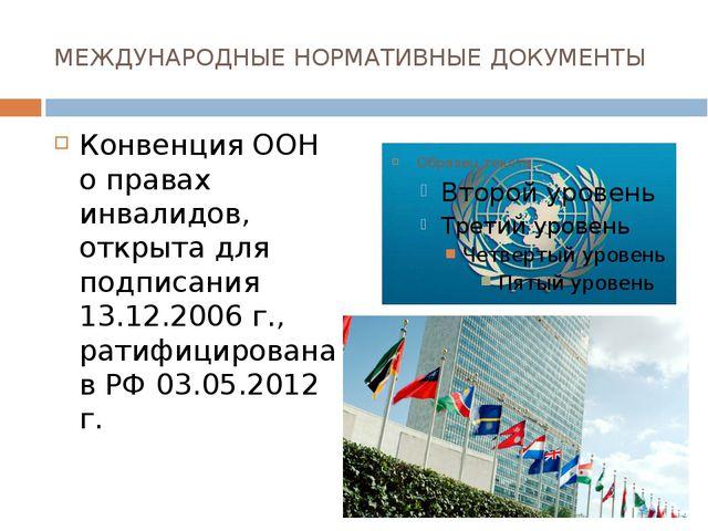 МЕЖДУНАРОДНЫЕ НОРМАТИВНЫЕ ДОКУМЕНТЫ Конвенция ООН о правах инвалидов, открыта...