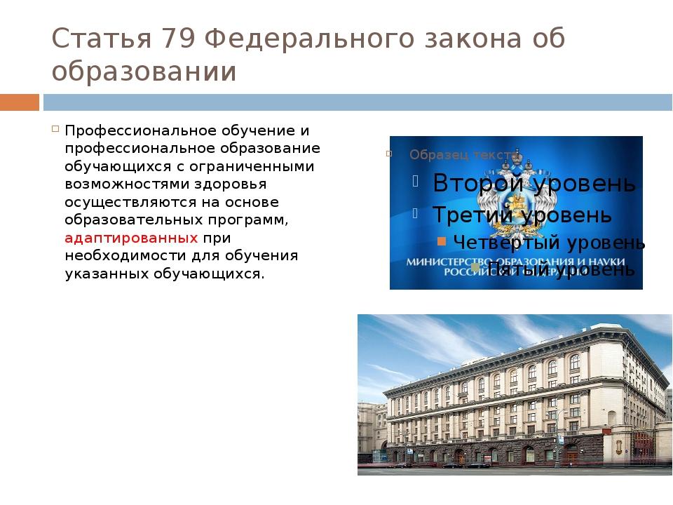 Статья 79 Федерального закона об образовании Профессиональное обучение и проф...