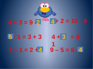 4 + 3 = 9 - + 1 = 3 + 3 7 – 1 = 2 + + 2 = 10 - 4 4 + = 8 - 1 9 – 5 = 8 - 2 5