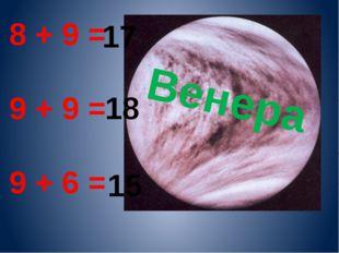 8 + 9 = 9 + 9 = 9 + 6 = 17 18 15 Венера