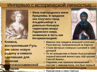 Интервью с исторической личностью Княжна, воспринявшая Русь как свою новую ро