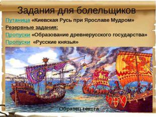 Задания для болельщиков Путаница «Киевская Русь при Ярославе Мудром» Резервны