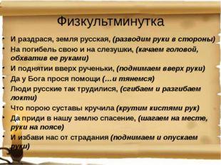 Физкультминутка И раздрася, земля русская, (разводим руки в стороны) На погиб