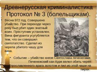 Древнерусская криминалистика Протокол № 3 (болельщикам). Весна 972 год. Совер
