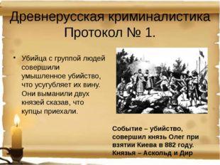 Событие – убийство, совершил князь Олег при взятии Киева в 882 году. Князья