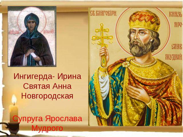 Ингигерда- Ирина Святая Анна Новгородская Супруга Ярослава Мудрого