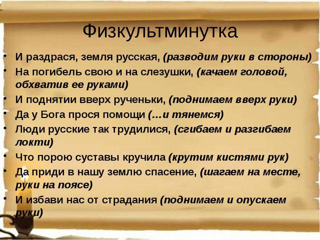 Физкультминутка И раздрася, земля русская, (разводим руки в стороны) На погиб...
