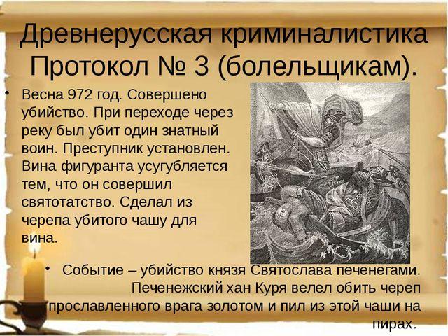 Древнерусская криминалистика Протокол № 3 (болельщикам). Весна 972 год. Совер...