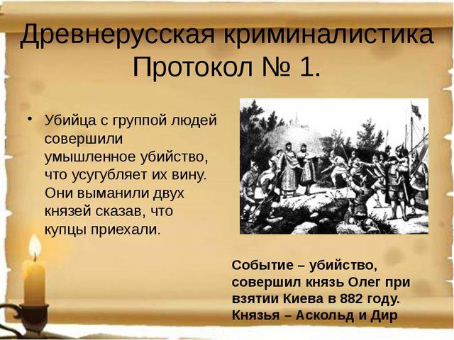 Событие – убийство, совершил князь Олег при взятии Киева в 882 году. Князья...