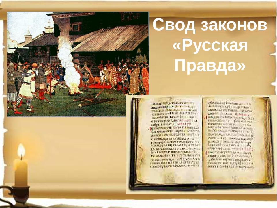Свод законов «Русская Правда»