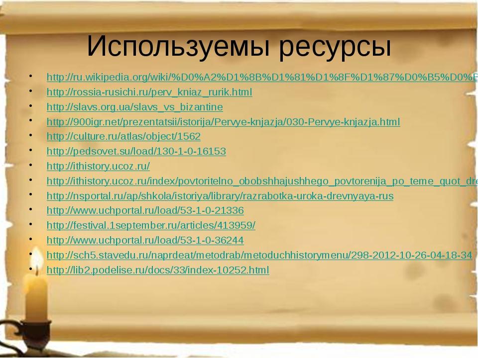 Используемы ресурсы http://ru.wikipedia.org/wiki/%D0%A2%D1%8B%D1%81%D1%8F%D1%...