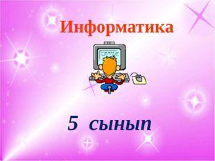 Информатика 5 сынып