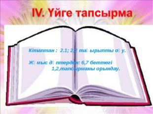 Кітаптан : 2.1; 2,2 тақырыпты оқу. Жұмыс дәптерден: 6,7 беттегі 1,2,тапсыр