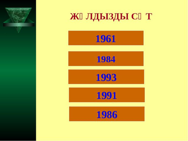ЖҰЛДЫЗДЫ СӘТ 1961 1984 1993 1991 1986
