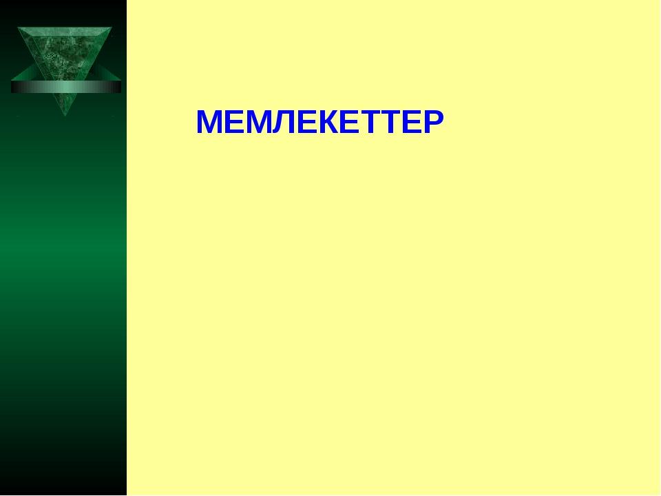 МЕМЛЕКЕТТЕР