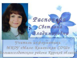 Учитель информатики МКОУ «Мало-Каменская СОШ» Большесолдатского района Курско