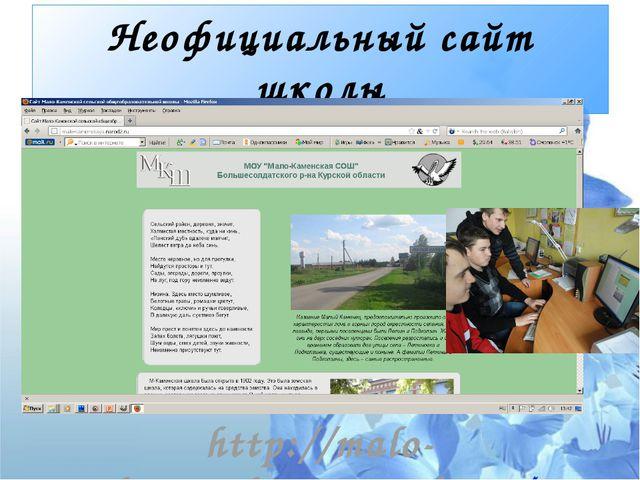 Неофициальный сайт школы http://malo-kamenskaya.narod2.ru/