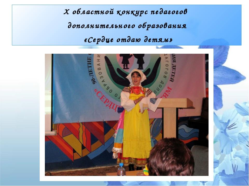 Х областной конкурс педагогов дополнительного образования «Сердце отдаю детям»