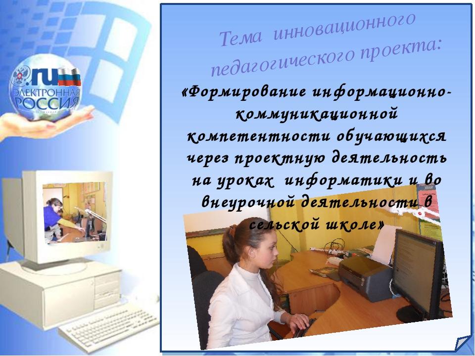 Тема инновационного педагогического проекта: «Формирование информационно-ком...