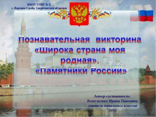 МБОУ СОШ № 3, г. Верхняя Салда, Свердловской области Автор-составитель: Комел