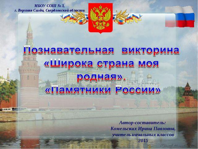 МБОУ СОШ № 3, г. Верхняя Салда, Свердловской области Автор-составитель: Комел...