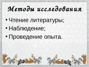 Методы исследования Чтение литературы; Наблюдение; Проведение опыта. FokinaLi