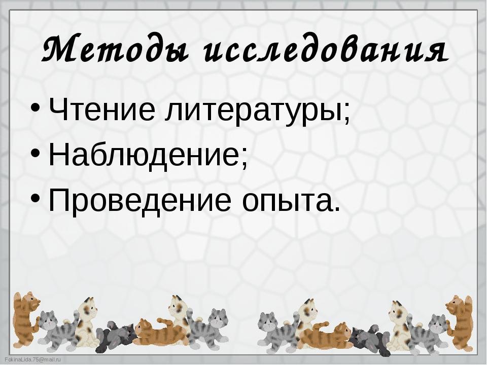 Методы исследования Чтение литературы; Наблюдение; Проведение опыта. FokinaLi...