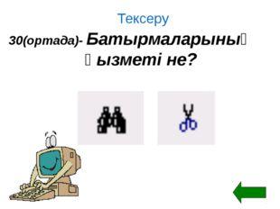 20-(оң жақ)- Координаталар жүйесін алғаш енгізген ғалым? 1) Р.Декарт2) Пифа