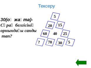 10-(сол жақ)- Трапецияның табандары 9см және 12см болғанда, оның орта сызы н