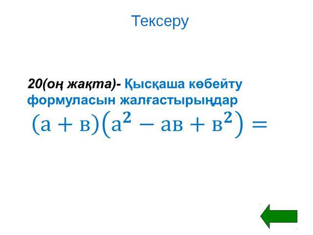 10-(оң жақ)- Нақты бір файлды көрсететін белгіше? 1) Файл 2) таңбаша (ярлык)...
