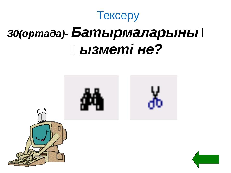 20-(оң жақ)- Координаталар жүйесін алғаш енгізген ғалым? 1) Р.Декарт2) Пифа...