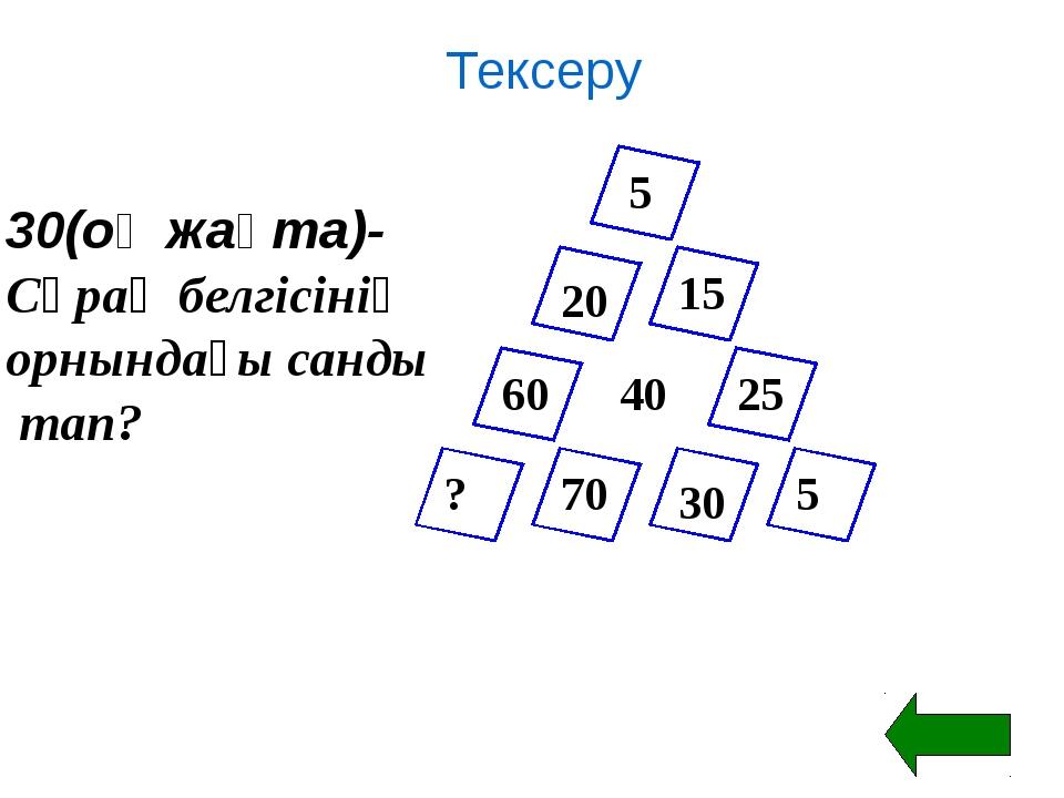 10-(сол жақ)- Трапецияның табандары 9см және 12см болғанда, оның орта сызы н...