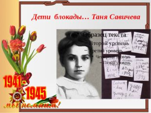 Дети блокады… Таня Савичева