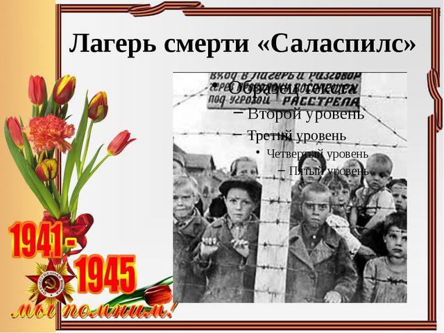 Лагерь смерти «Саласпилс»