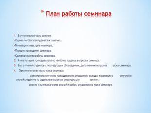 1. Вступительная часть занятия: Оценка готовности студентов к занятию; Мотива