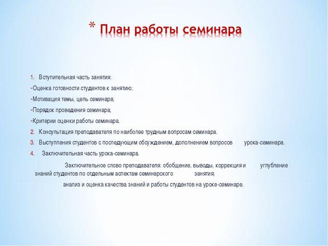 1. Вступительная часть занятия: Оценка готовности студентов к занятию; Мотива...