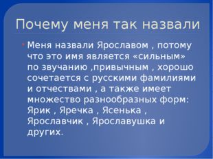 Почему меня так назвали Меня назвали Ярославом , потому что это имя является