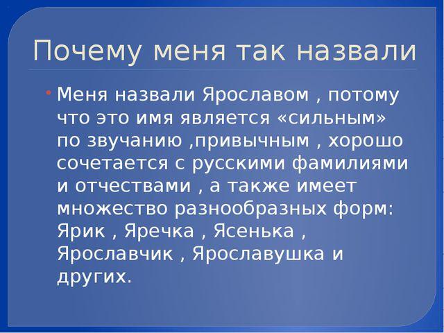 Почему меня так назвали Меня назвали Ярославом , потому что это имя является...