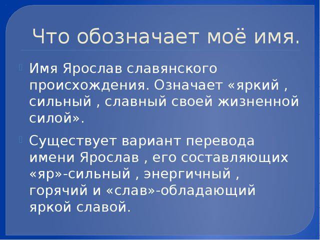 Что обозначает моё имя. Имя Ярослав славянского происхождения. Означает «ярки...