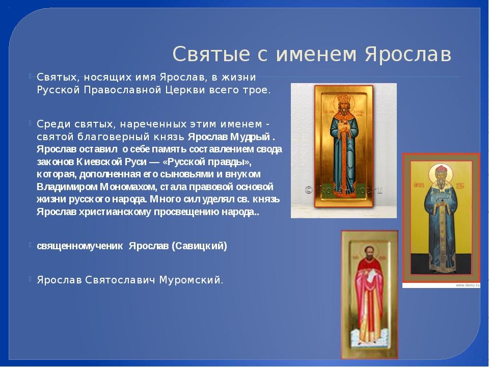 Святые с именем Ярослав Святых, носящих имя Ярослав, в жизни Русской Правосла...