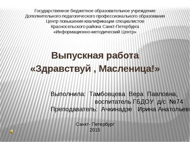 Государственное бюджетное образовательное учреждение Дополнительного педагоги...