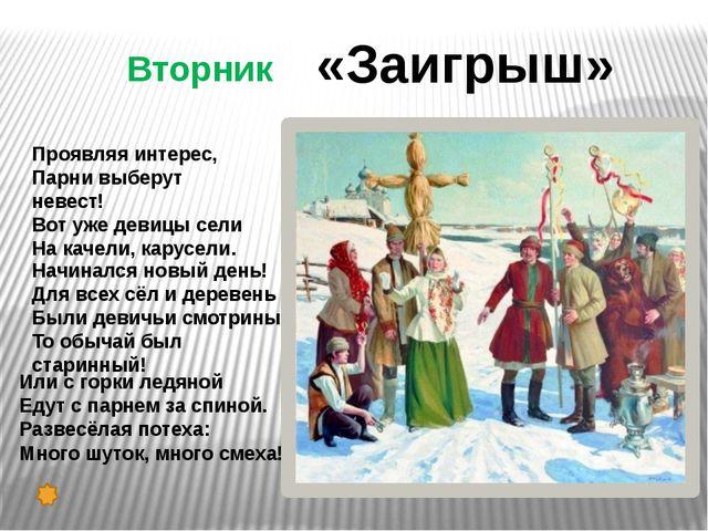 Суббота «Заловкины посиделки» Масленица - уж суббота, С ней веселье и заботы!...