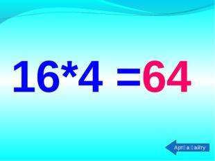 16*4 =64 Артқа қайту