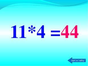 11*4 =44 Артқа қайту
