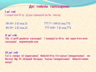 І деңгей: Қалдықпен бөлу дұрыс орындалған ба, тексер: ІІ деңгей: Тік төртбұры
